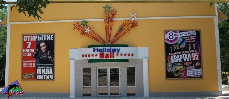 Концертный Зал Холлидэй Холл